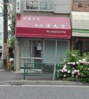 Shinjukueikodo