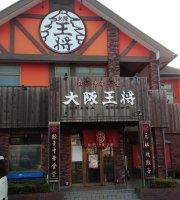 Osakaosho Kashima