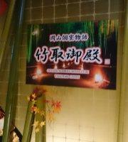Taketorigodenokayama Ekimae
