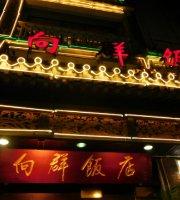 Xiang Qun Restaurant