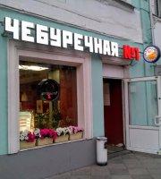 Cheburechnaya No. 1