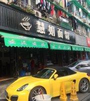 HuiJuan MianGuan (WangJiang Road)