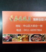 Buerxin Dumpling (Jiefang Road)