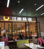 Jiangnan Cuisine (Haian)
