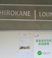 Shirokane Lounge