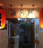 迎园饭店浜名湖