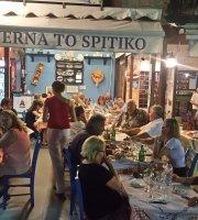 Taverna To Spitiko