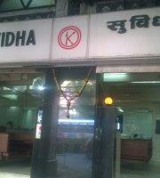 Kamat's Suvidha