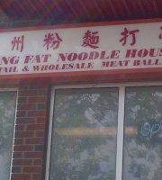 Chong Fat Noodle House