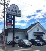 Muten Kura Sushi Jimokuji