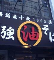 Abura Soba Speciality Kasuga-Tei Akihabara