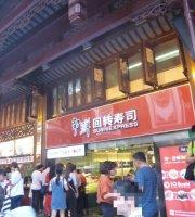 Sushi Express (ChengHuangMiao)
