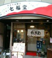 Shichifukudo
