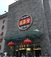 Quanjude Roast Duck (Tongzhou)