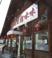 Chinese Restaurant Min Min Kashiwara