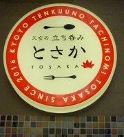 Tenku no Tachinomi Tosaka