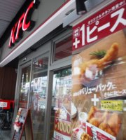 Kentucky Fried Chicken Omori West Entrance
