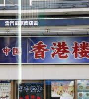 Hong Kong Ro Main Store