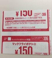 McDonald's Route 16 Iruma Miyadera