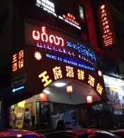 Wang FU Seafood Restaurant