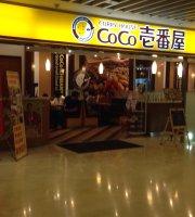 CoCo壱番屋(都汇天地店)