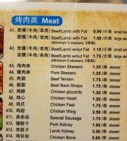 Gao's Kabob Sports Grill