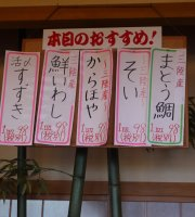 Sushi-Go-Round (Kaitensushi) Sunoie Niida