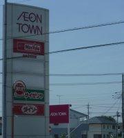 Saizeriya Aeon Town Inage Naganuma