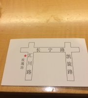 Niao Jin Japanese Restaurant (ZhangNing Road)
