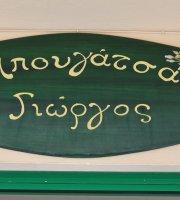 Bougatsa O Giorgos