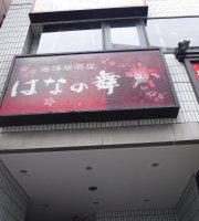 Seafood Tavern Hana-No-Mai Omori