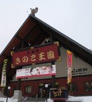 Kinoko Okoku Kitayuzawa Restaurant Corner