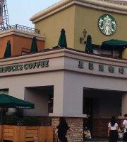 Starbucks (LanSe GangWan)