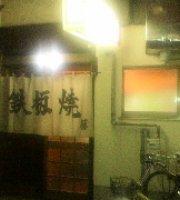 Fujiteppan-Yaki