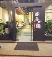 Chicken Kitchen-Wenping Shop
