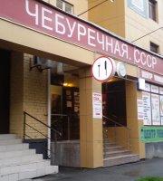 Cheburechnaya SSSR