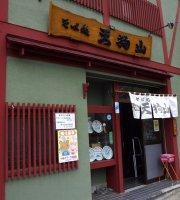 Tenguyama Soba Shop