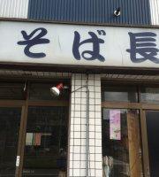Sobacho Hokko