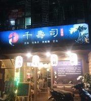 Qian Sushi Japanese Restaurant