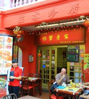 Xie Lao Song Restaurant