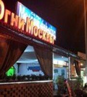 Ogni Moskvy Restaurant