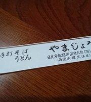 Yamajoteuchi Soba Shop