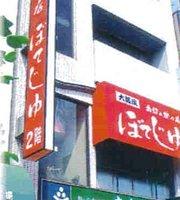 Okonomiyaki Boteju