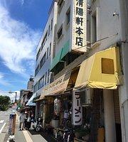Seiyoken Main Store
