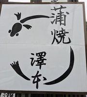 Sawamoto