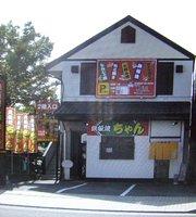 Teppanyaki (Griddle Cuisine) Chan Fujinomiya Ekimae