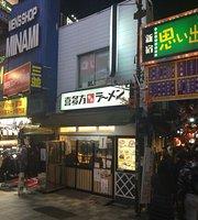 Bannai Shinjuku Nishiguchi Omoide Yokocho