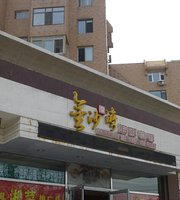 Jin Sha Wan Seafood Shi Fu