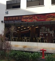 ‪Uncle Leong Seafood - Jurong East‬