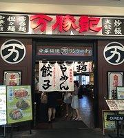 Wanthochi Urban Dock Lala Port Toyosu